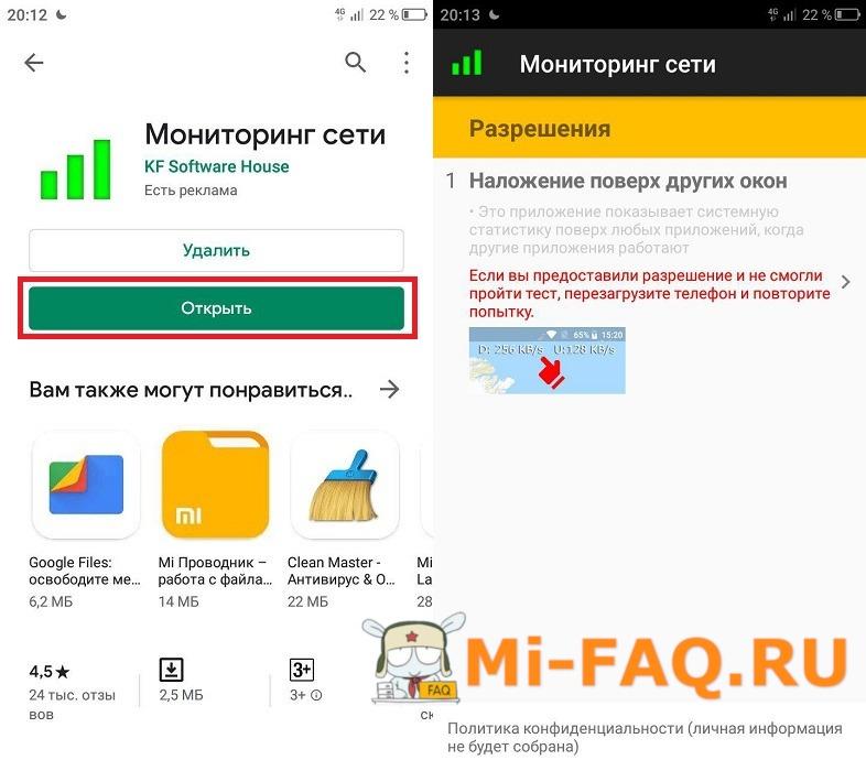 Приложение Мониторинг сети Google Play