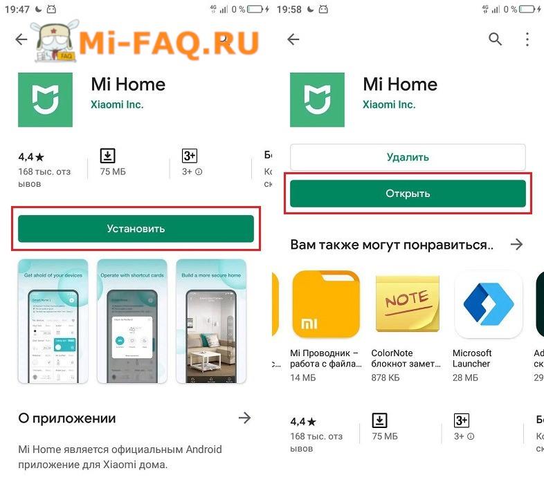 Mi Home настройка приложения