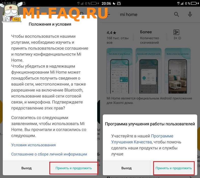 Приложение Mi Home на русском
