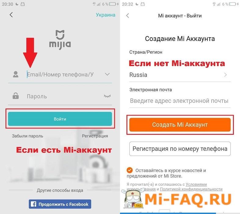 Регистрация аккаунта Mi Home