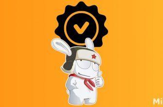 Проверка подлинности всех устройств Xiaomi