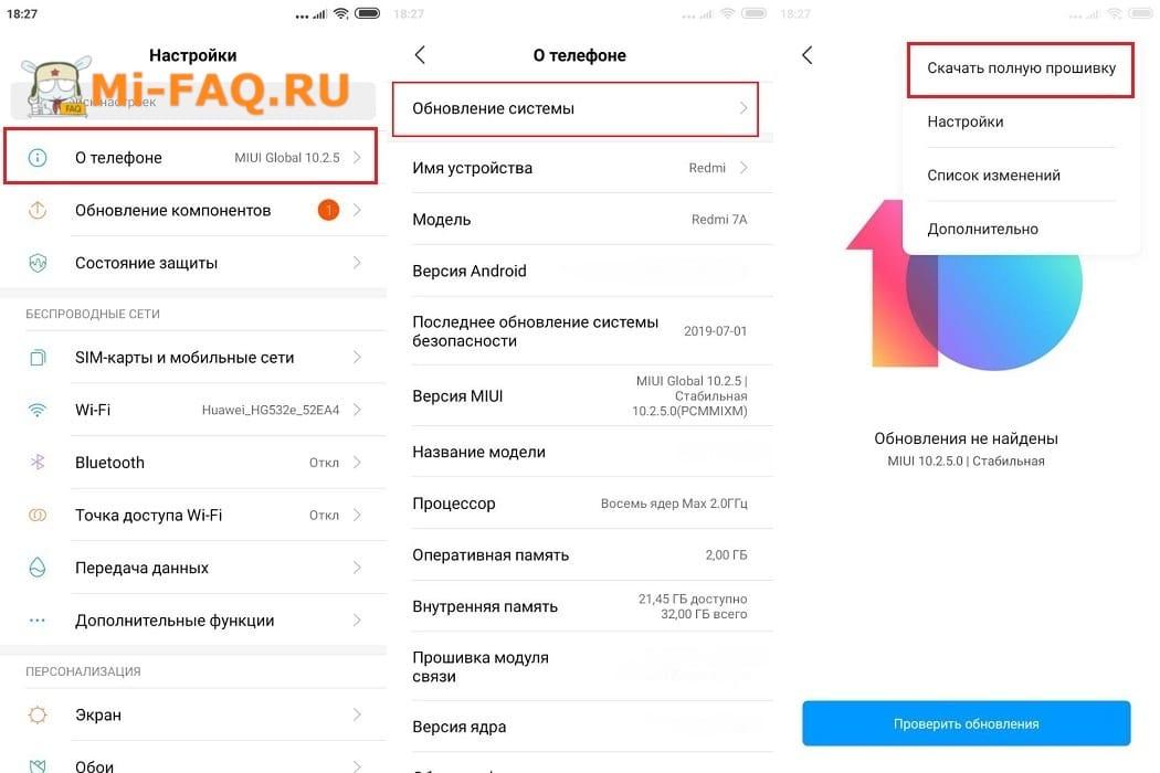 Скачивание полной прошивки на Xiaomi