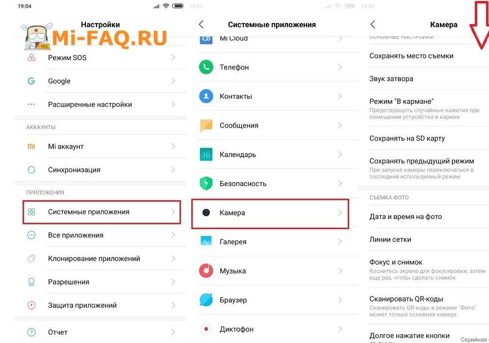 Как правильно настроить камеру на телефоне Xiaomi