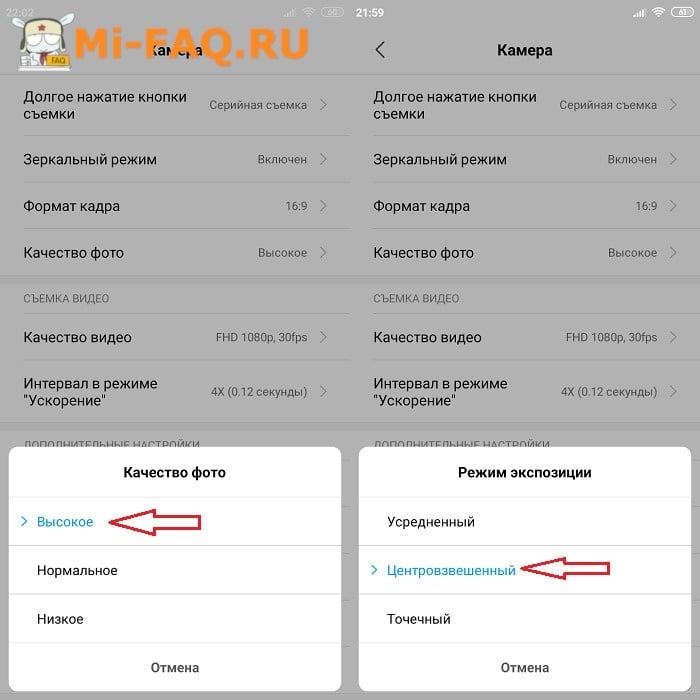 Настройка качества фото на Xiaomi