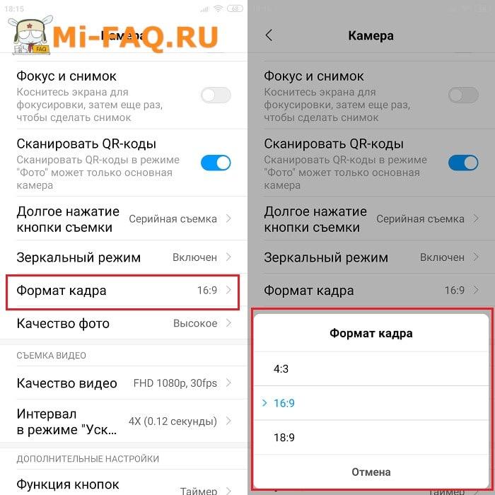 Выбор соотношения сторон фото Xiaomi