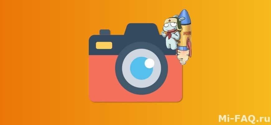 Как настроить камеру на Xiaomi и Redmi