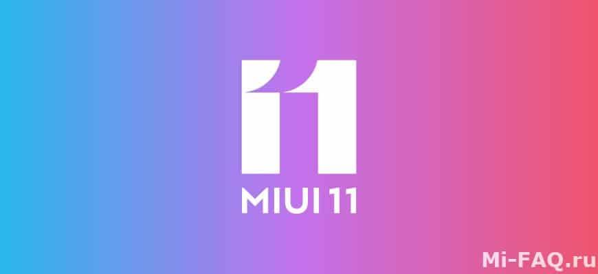 Как обновить Xiaomi до MIUI 11