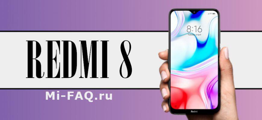 Обзор Redmi 8 и Redmi 8A