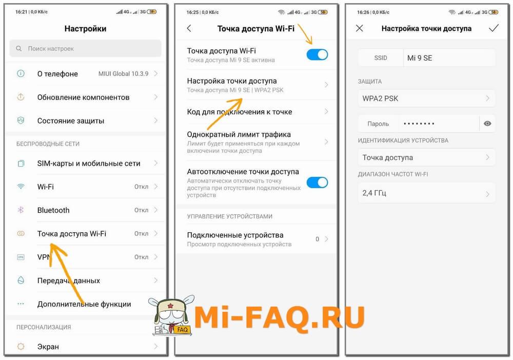 Как раздать интернет с телефона Xiaomi через Wi-Fi