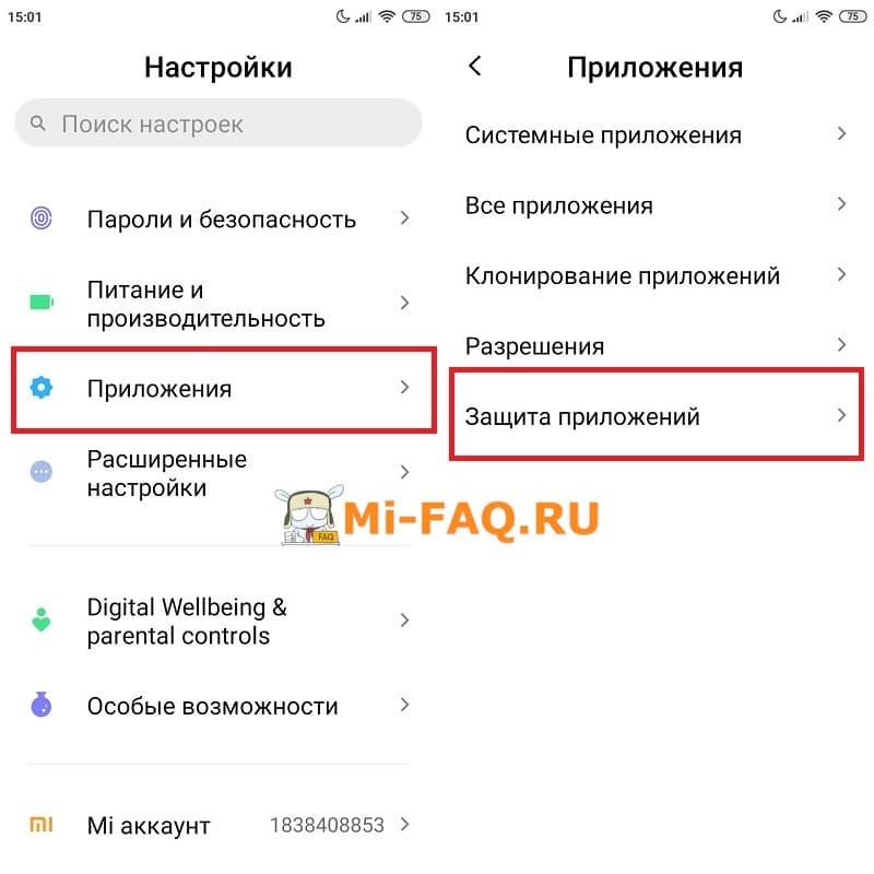 Как скрыть приложения на телефоне Xiaomi и Redmi