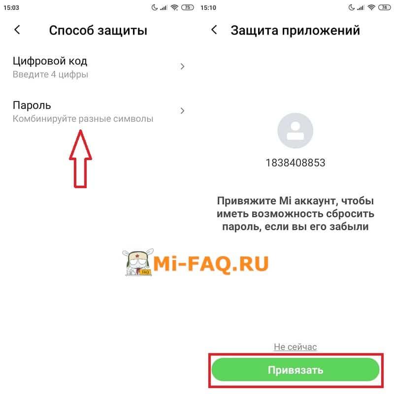 Как скрыть приложения на Xiaomi