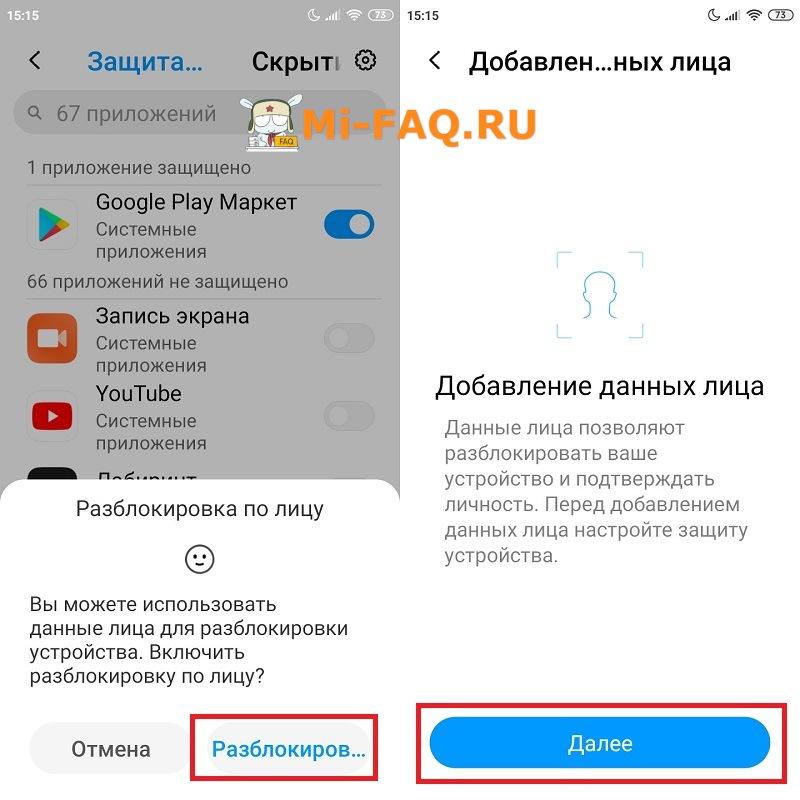 Защита Face ID на Xiaomi