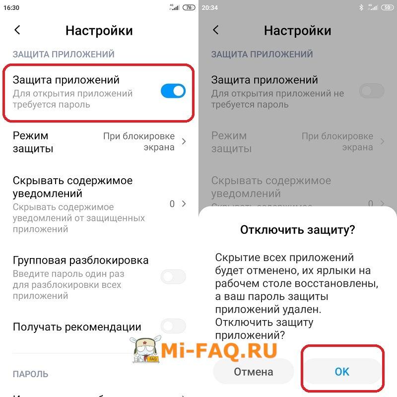Как убрать пароль защиты приложений Xiaomi