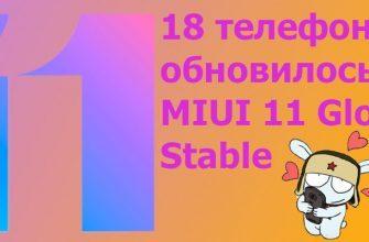 Обновление до MIUI 11 Global Stable