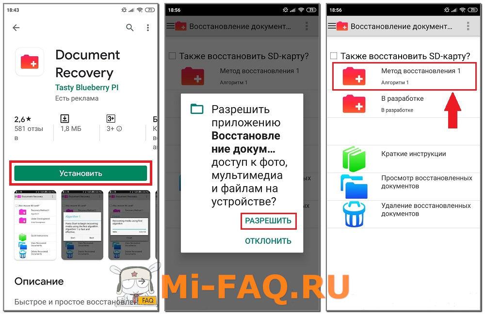 Как восстановить документы на Xiaomi