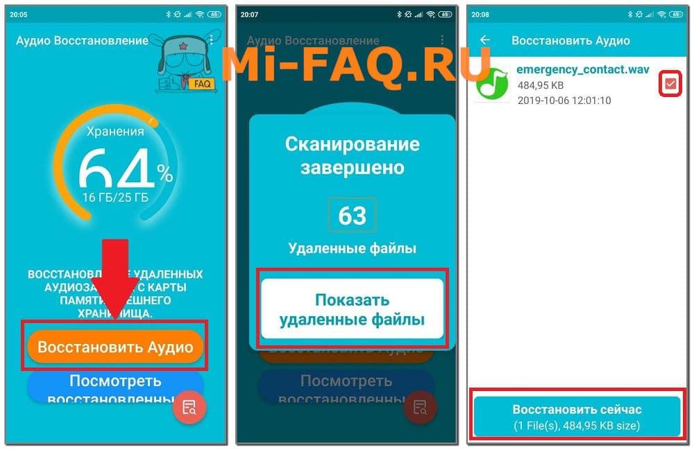 Как восстановить удаленные файлы на телефоне Xiaomi