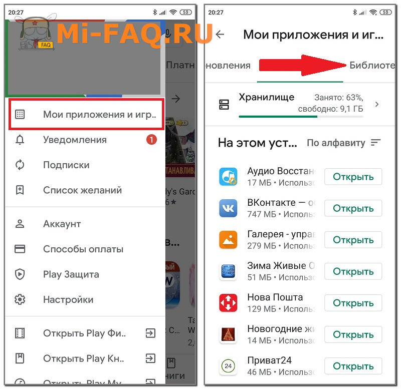 Как восстановить удаленные приложения на Сяоми