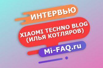 Интервью с автором Xiaomi Techno Blog