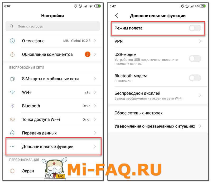 Как включить Режим полета на Xiaomi
