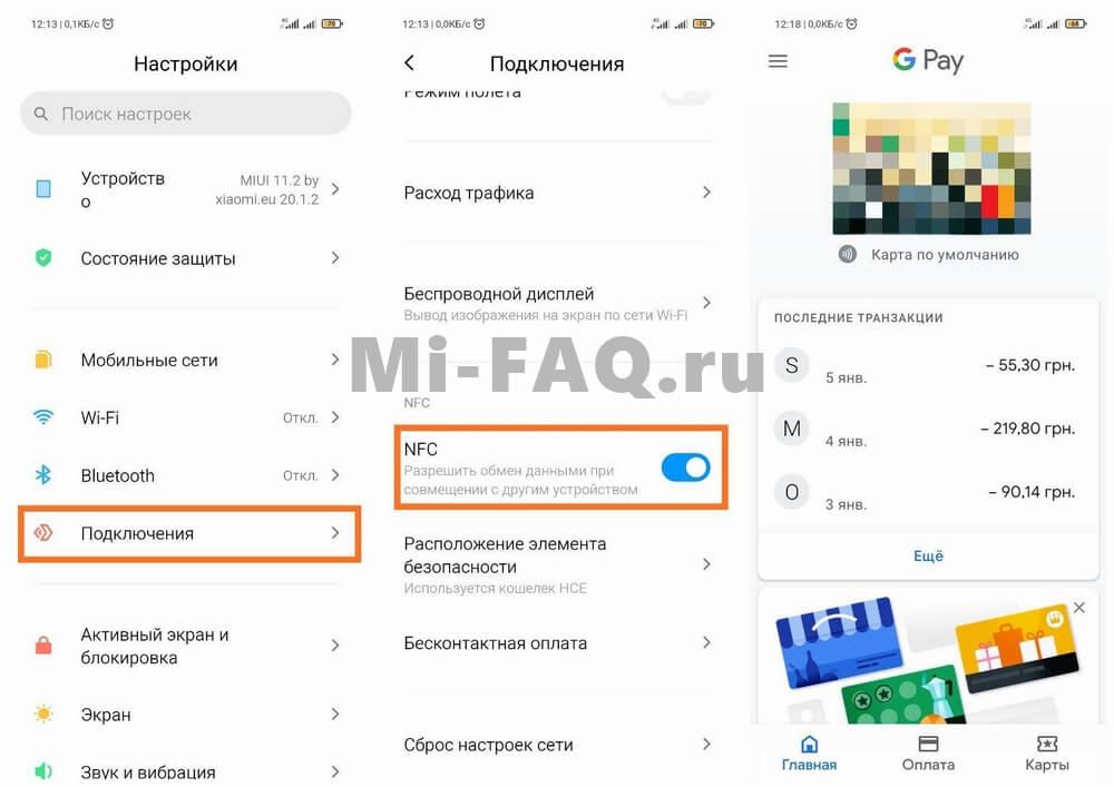 Google Pay на Xiaomi