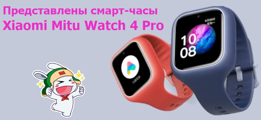 Смарт-часы Xiaomi Mitu Children Learning Watch 4Pro