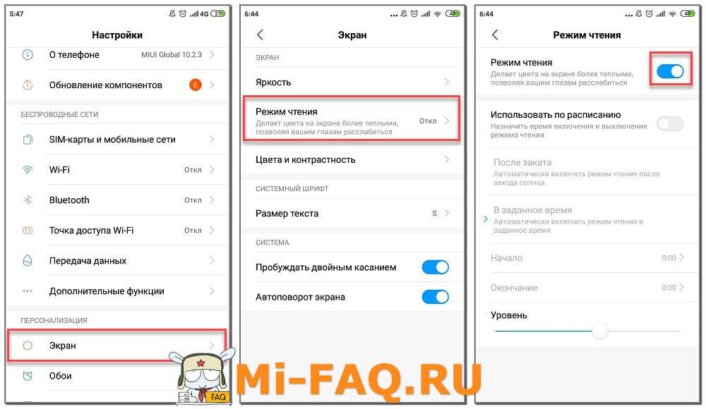 Как включить Режим чтения на Xiaomi