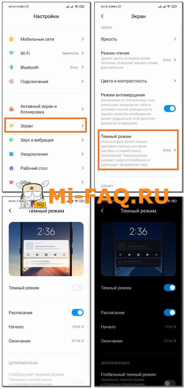 Как включить Темный режим на Xiaomi