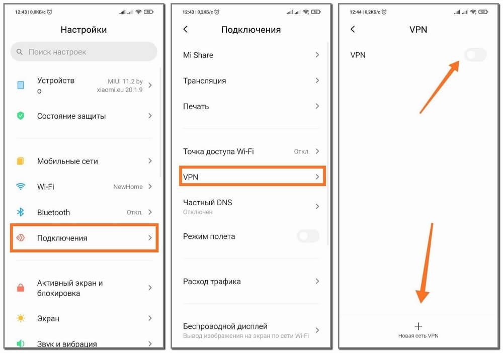 Как включить VPN на Xiaomi