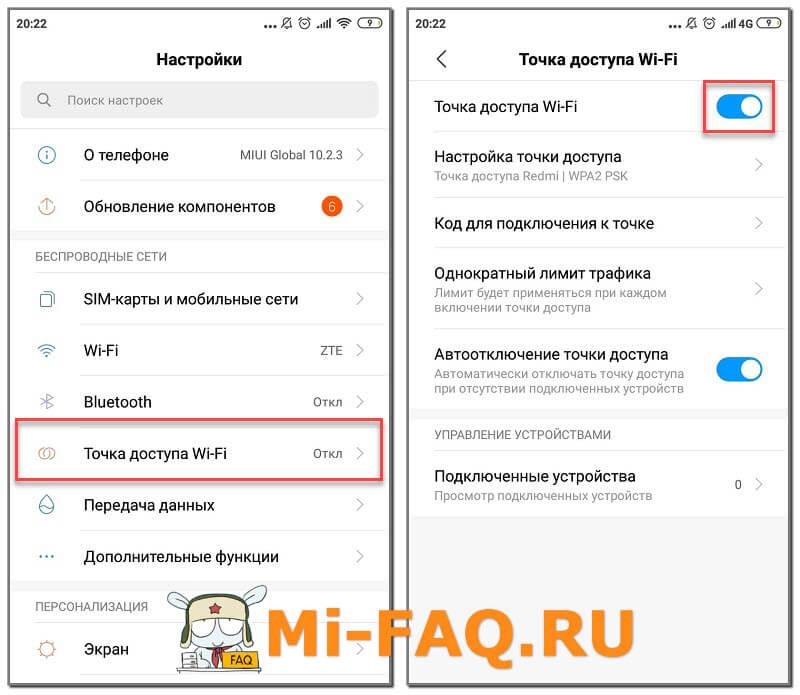 Точка доступа Wi-Fi на Xiaomi