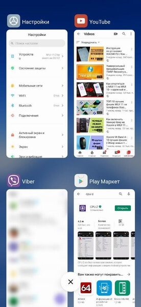 Запущенные приложения на Xiaomi