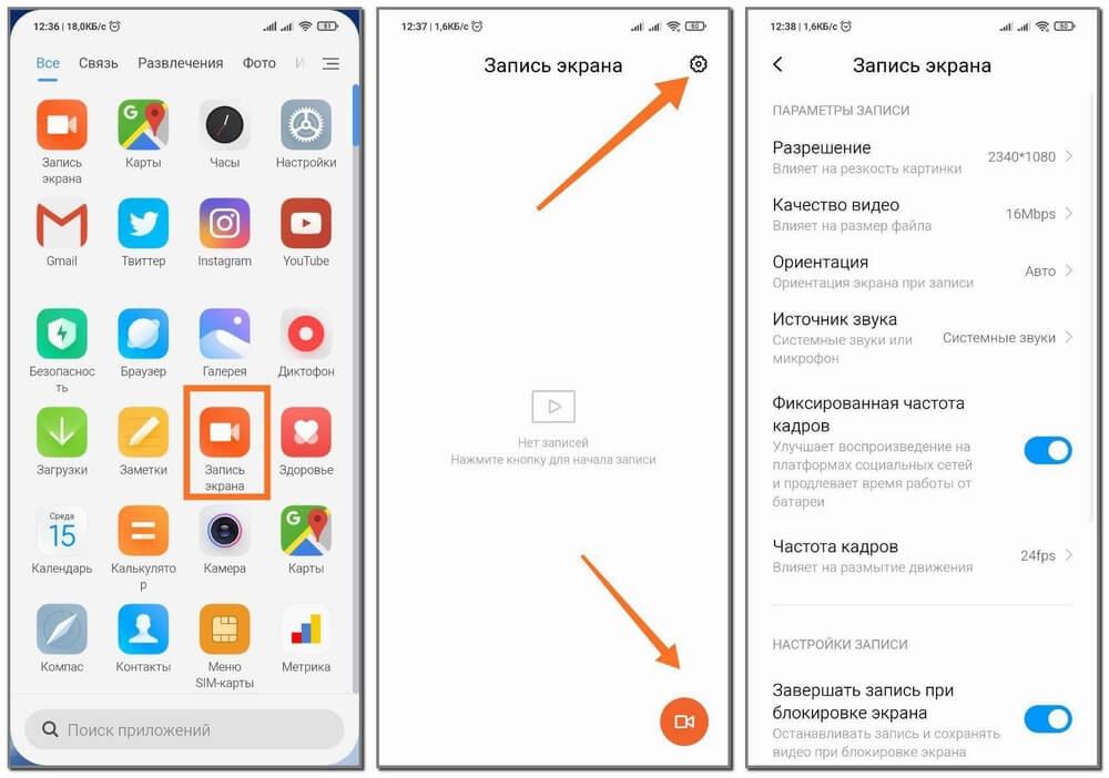 Как включить запись экрана на телефоне Xiaomi