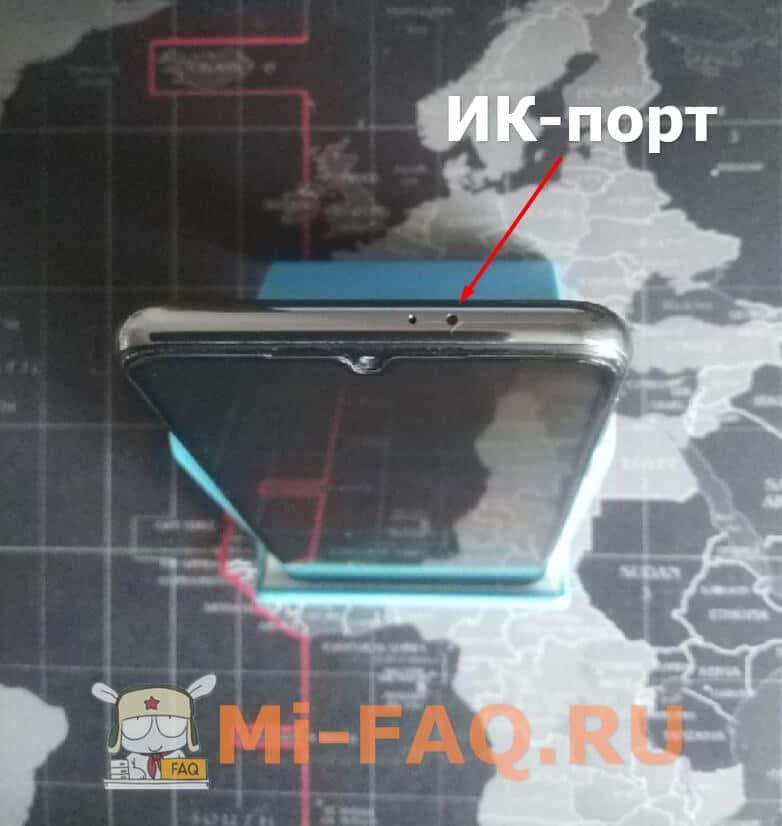 Какие смартфоны Xiaomi поддерживают ИК-порт