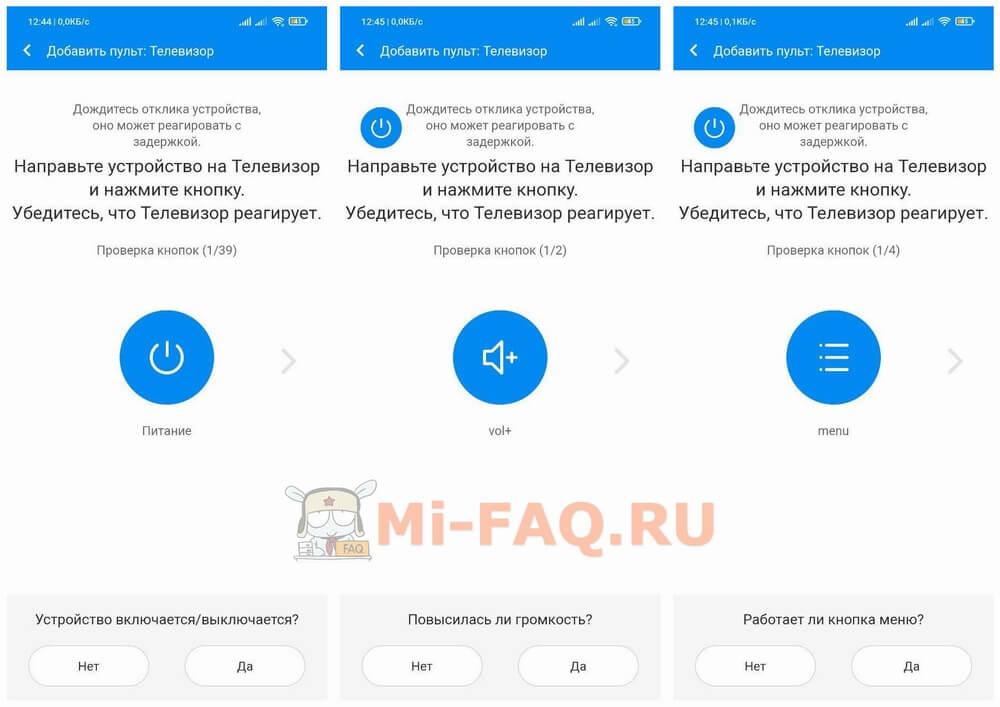 Xiaomi Mi Пульт приложение