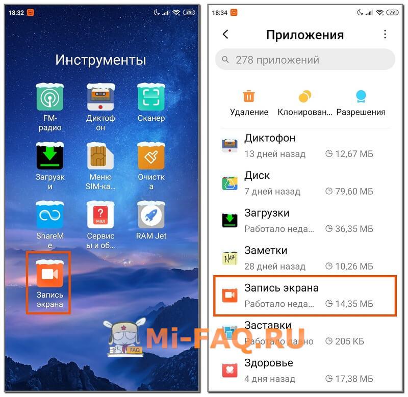 Приложение Xiaomi