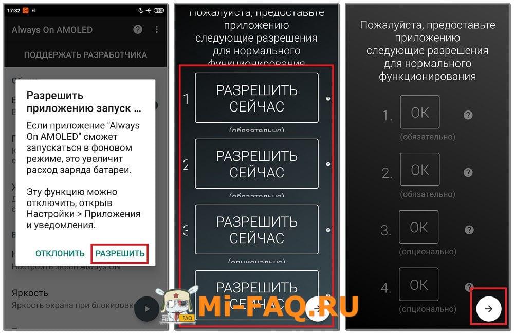 Включение активного экрана на Xiaomi