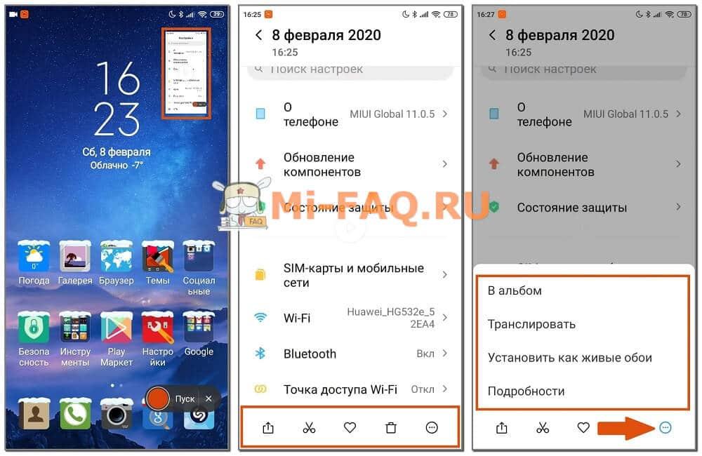 Монтаж видео на Xiaomi