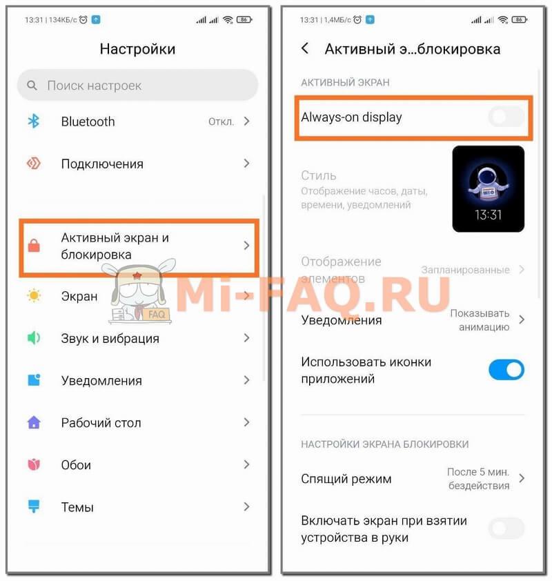 Как включить AOD на Xiaomi