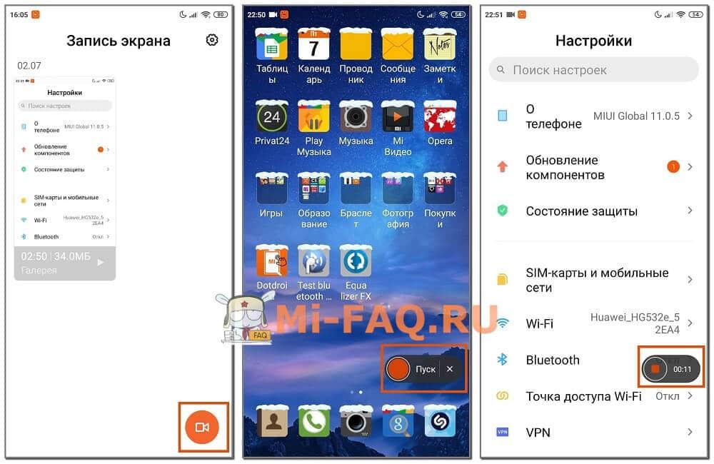 Как включить запись экрана на Xiaomi