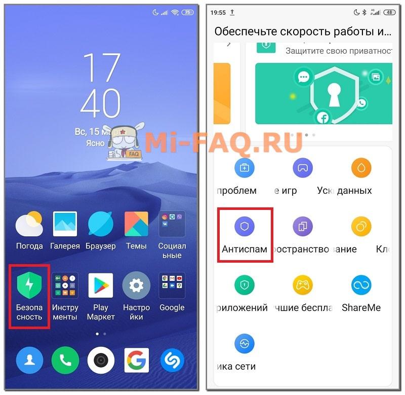 Где найти черный список на Xiaomi