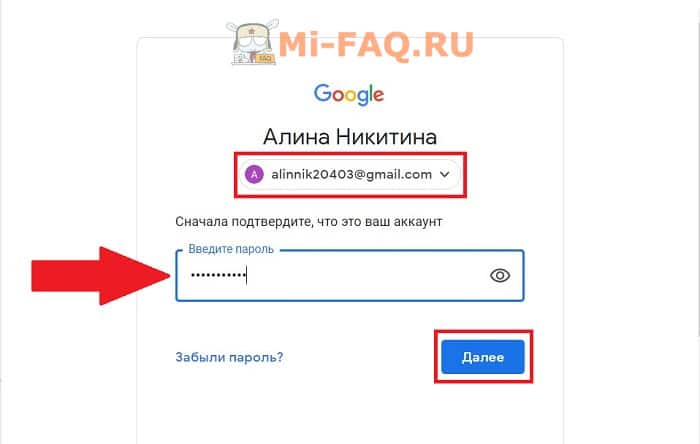 пароль для удаления аккаунта