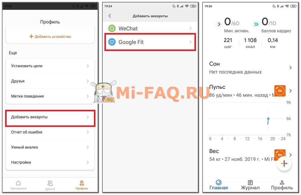 Как связать Mi Fit с Google Fit