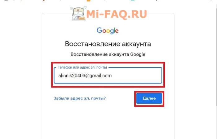Восстановление удаленного Google аккаунта на Xiaomi