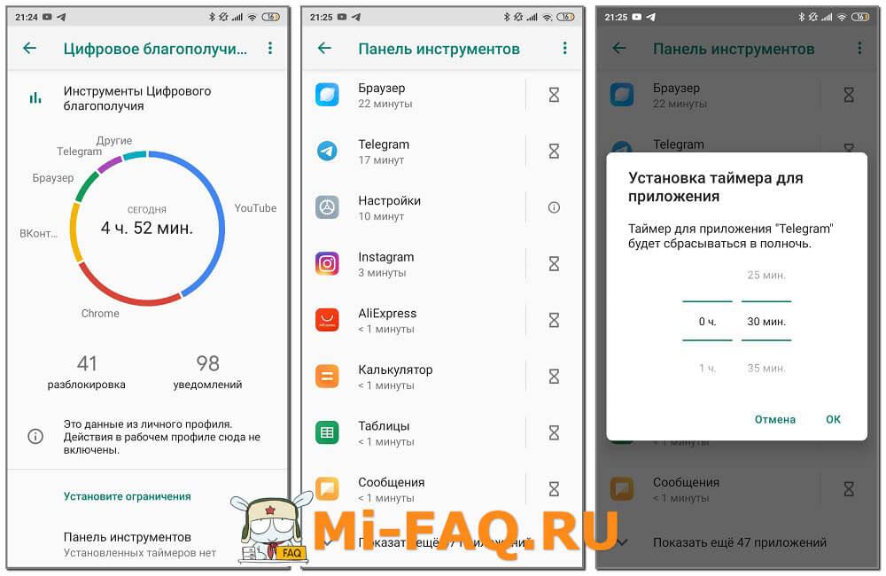 Цифровое благополучие на Xiaomi