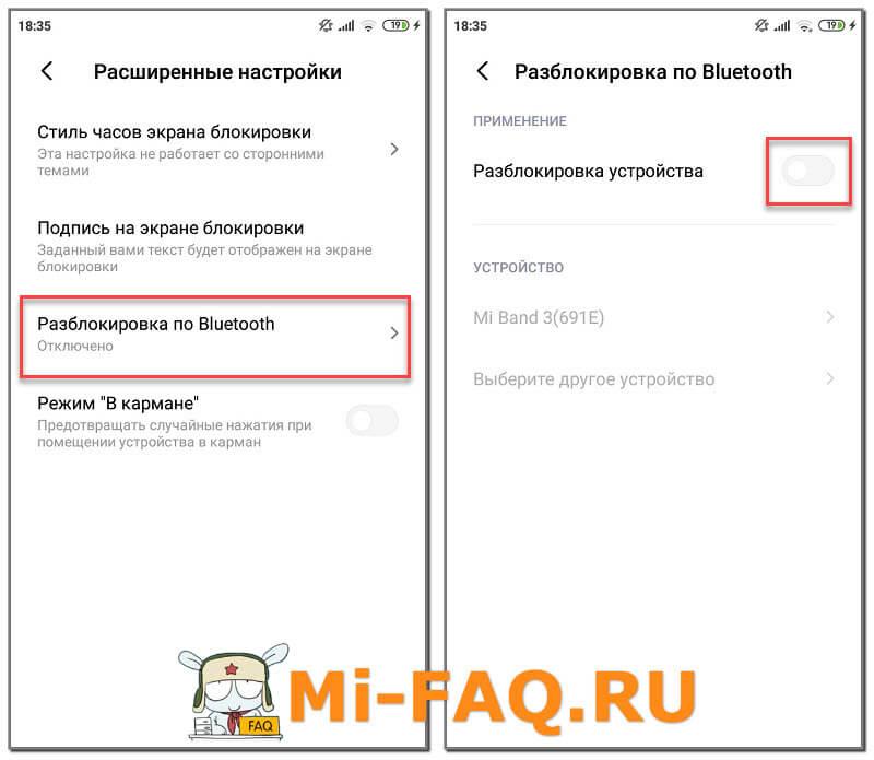 Разблокировка по Bluetooth на Xiaomi