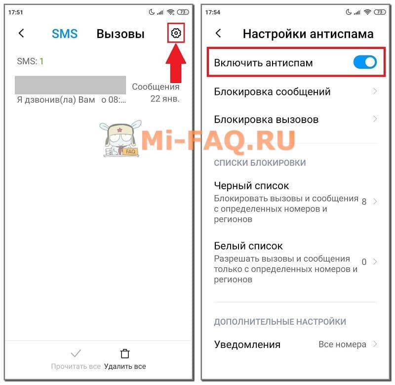 Антиспам на Xiaomi