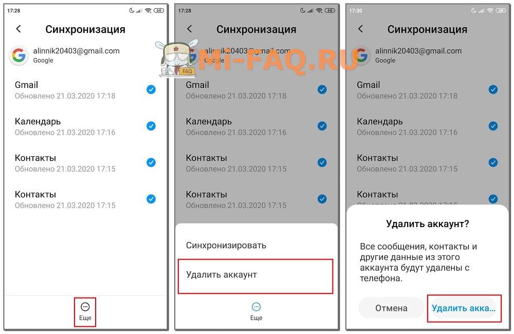 Как удалить аккаунт Google на Xiaomi