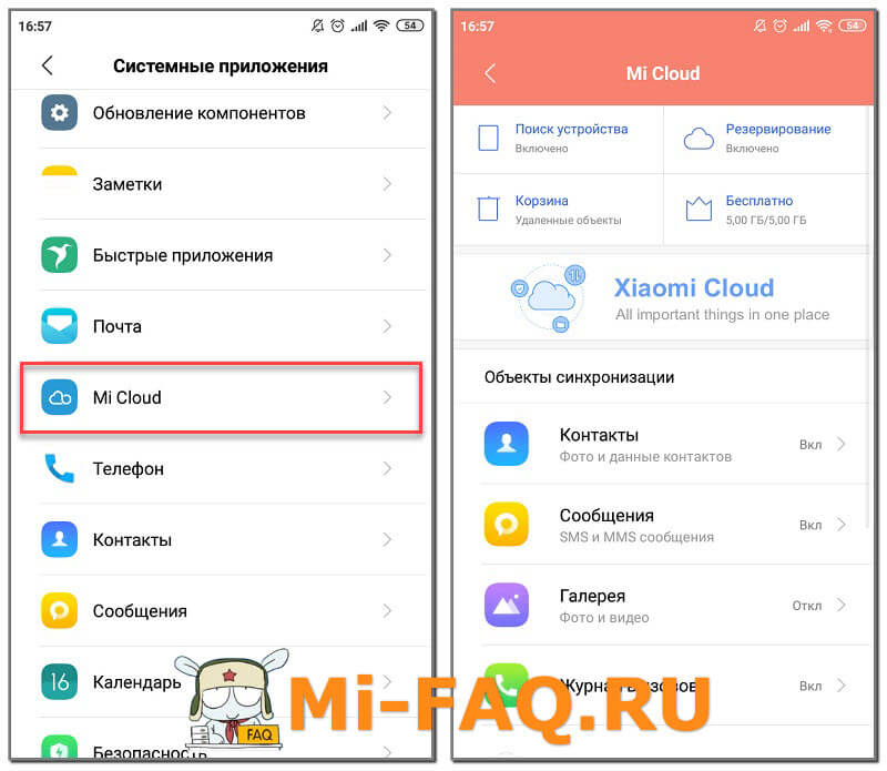 Приложение Mi Cloud на Xiaomi