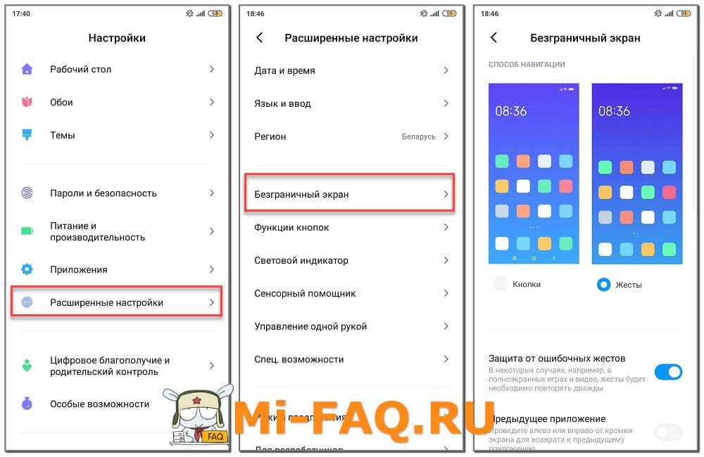 Безграничный экран на Xiaomi