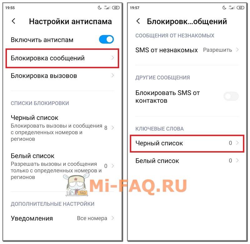 Блокировка сообщений на Xiaomi