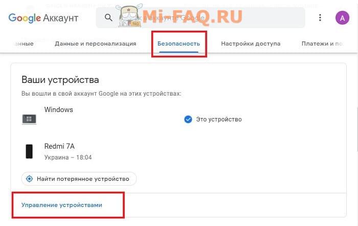 Как отвязать Google аккаунт на ПК